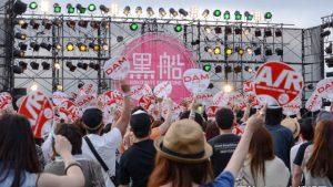 【2016/8/27・28】函館黒船2016