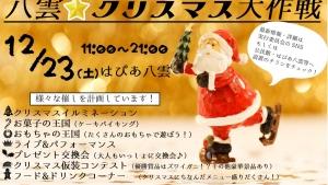 【2017/12/23】八雲☆クリスマス大作戦 (八雲町)