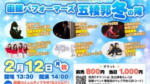 2月12日(月・祝)「函館パフォーマーズ 五稜郭冬の陣」開催のお知らせ