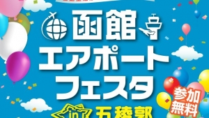 【2018/3/18】函館エアポートフェスタ in 五稜郭