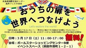【2018/3/17】北海道国際交流センター海外フェスタ2018