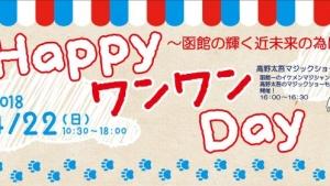 【2018/4/22】HappyワンワンDay