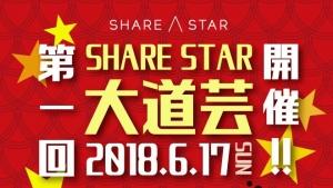 【2018/6/17】シエスタハコダテ「シェアフリ」「シエスタ大道芸」ほか