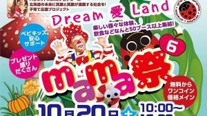 【2018/10/20】mama祭6