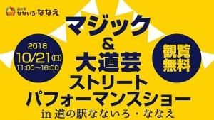 【2018/10/21】マジック&大道芸ストリートパフォーマンスショー (七飯町)