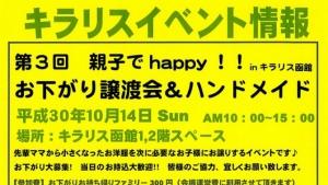 【2018/10/14】第3回親子でhappy!!お下がり譲渡会&ハンドメイド