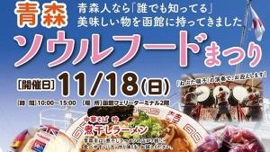 【2018/11/18】青森ソウルフードまつり