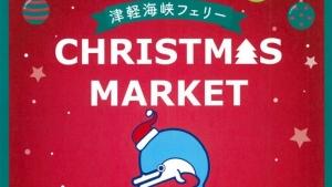 【2018/12/9】津軽海峡フェリークリスマスマーケット
