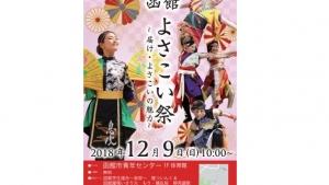 【2018/12/9】函館よさこい祭