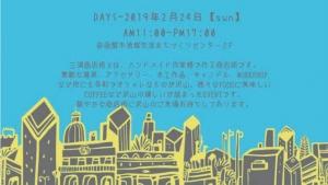 【2019/2/24】三浦商店街FESTIVAL