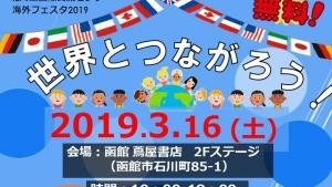 【2019/3/16】北海道国際交流センター海外フェスタ2019