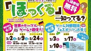 【2019/3/3・10・17】「ほっくる」…知ってる?ゲーム対戦競技eスポーツ大会(北斗市)