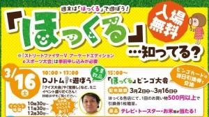 【2019/3/16】「ほっくる」…知ってる?「DJトムと遊ぼう」/ビンゴ大会(北斗市)