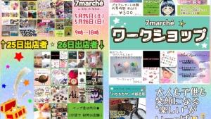 【2019/5/25・26】7marché (ななまる)  (七飯町)