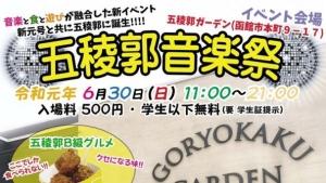 【2019/6/30】五稜郭音楽祭