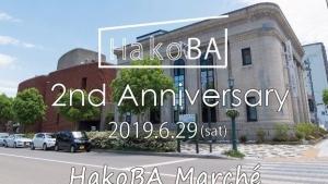 【2019/6/29】HakoBA函館 開業2周年記念感謝祭