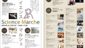 【2019/8/24・25】函館蔦屋書店「サイエンスマルシェ」