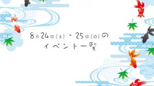 2019年8月24日(土)・25日(日)のイベント一覧(13件)