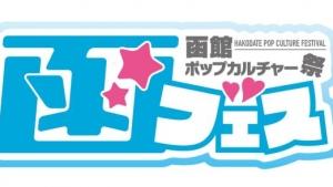 【2019/9/14・15】函館ポップカルチャー祭「函フェス」