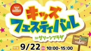 【2019/9/22】キッズフェスティバル in グリーンプラザ