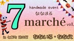 【2019/9/21~23】7marché (ななまる) vol.5 (七飯町)