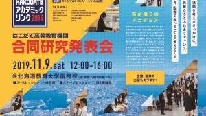 【2019/11/9】HAKODATEアカデミックリンク2019(函館アカデミックリンク)