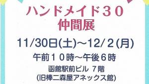 【2019/11/30~12/2】ハンドメイド30仲間展
