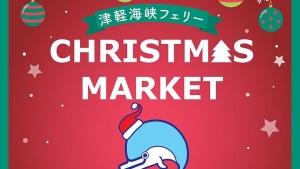 【2019/12/8】津軽海峡フェリークリスマスマーケット
