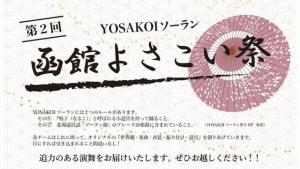 【2019/12/8】第2回函館よさこい祭