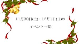 2019年11月30日(土)・12月1日(日)のイベント一覧