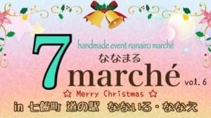 【2019/12/7・8】7marche (ななまる) vol.6 (七飯町)