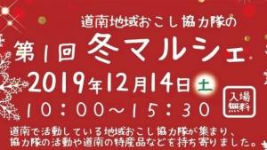【2019/12/14】道南地域おこし協力隊の第1回冬マルシェ (八雲町)