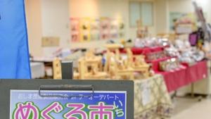 【2020/1/16~21】おしま授産製品販売会 めぐる市