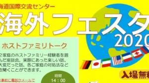 【2020/2/22】北海道国際交流センター海外フェスタ2020