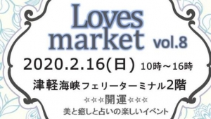 【2020/2/16】Loves market vol.8