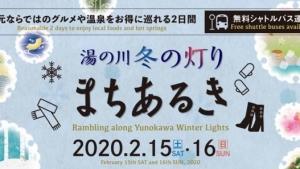 【2020/2/15・16】湯の川冬の灯りまちあるき
