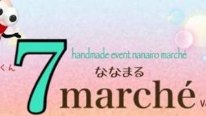 ※中止【2020/2/23・24】7marche (ななまる) vol.8 (七飯町)