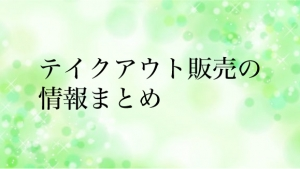 【更新停止】3/2までの函館テイクアウト販売情報まとめ