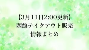 【更新停止】3/8~10の函館テイクアウト情報まとめ