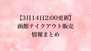 【3月14日2:00更新】3/11~13の函館テイクアウト情報まとめ&お勧め10軒