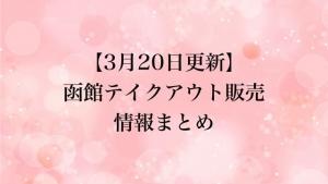【3月20日更新】3/17~19の函館テイクアウト情報まとめ