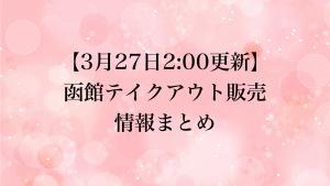 【3月27日更新】3/27までの函館テイクアウト情報まとめ