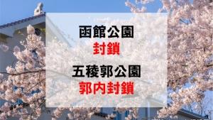 【2020年】函館公園・五稜郭公園のお花見は「自粛要請」