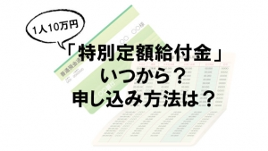 1人10万円「特別定額給付金」函館市の申請方法を解説