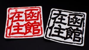 他県ナンバー用「函館在住」ステッカー 5月14日発売