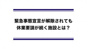 【5月26日更新】北海道、緊急事態宣言が解除されても休業要請が続く施設とは