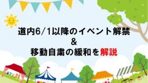 【5月30日更新】道内のイベント解禁&移動自粛緩和を解説します