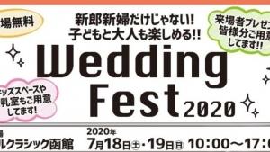 【2020/7/18・19】ベルサファリ函館&Wedding Fest2020