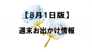 【2020/8/1版】函館週末お出かけ情報