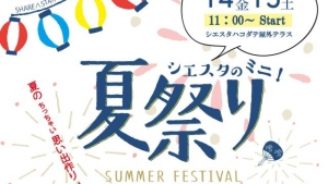 【2020/8/14・15】シエスタのミニ夏祭り